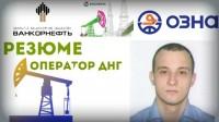 РЕЗЮМЕ оператор ДНГ