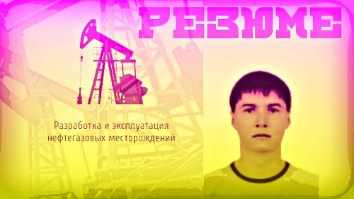 Резюме разработка и эксплуатация нефтяных и газовых месторождений.