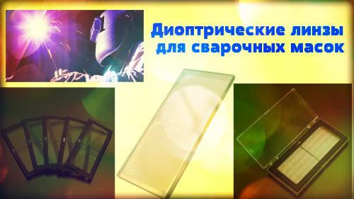 диоптрические линзы для сварочных масок