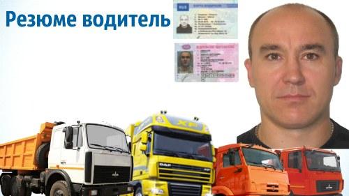 Резюме Водитель автомобилей кат.ВСДЕ+ДОПОГ
