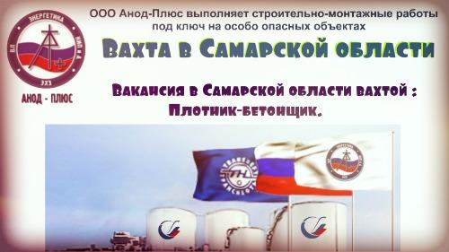 Вахта в Самарской области