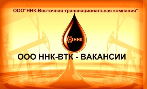 ООО «ННК-ВТК» Томск вакансии вахта