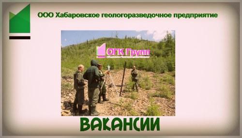 ООО «Хабаровское геологоразведочное предприятие» вакансии