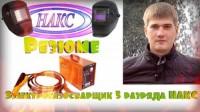 Резюме Инженер-технолог по сварке, мастер сварочного производства, электрогазосварщик НАКС: РД (НГДО, СК)