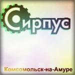 СИРПУС Комсомольск-на-Амуре