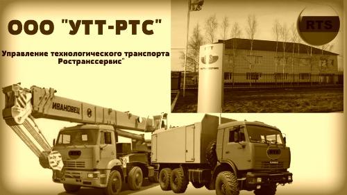 Управление технологического транспорта-Ространссервис