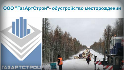 ООО ГазАртСтрой- вакансии вахта