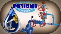 Резюме нефть газ