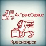 вахтой Иркутская область вакансии «АкТрансСервис»