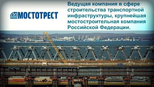 Керченский мост вакансии вахта ПАО Мостотрест