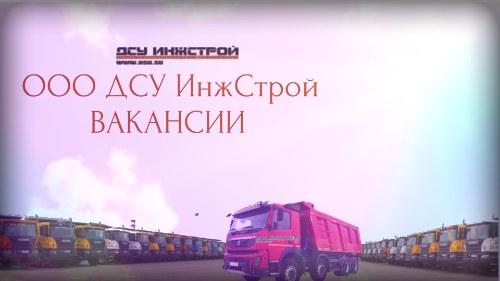 ООО «ДСУ ИнжСтрой» вакансии