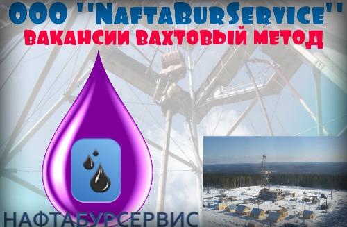 ООО «НафтаБурСервис» вакансии
