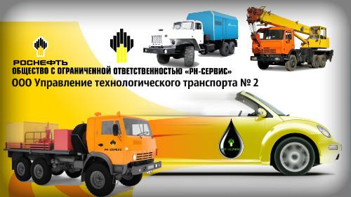 ООО «Управление технологического транспорта № 2»