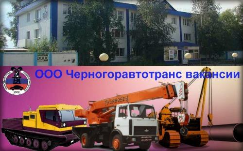 ООО «Черногоравтотранс» вакансии