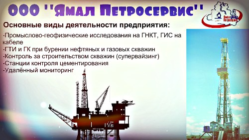 ООО «Ямал Петросервис» вакансии