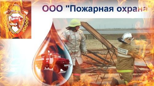 ООО Пожарная охрана вакансии