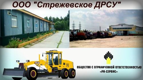 ООО Стрежевское ДРСУ вакансии