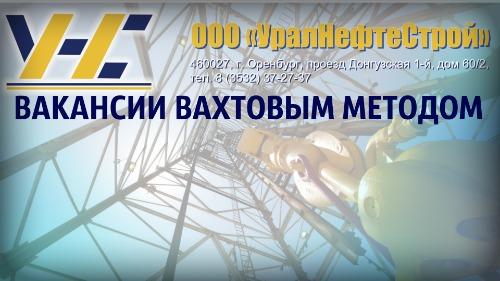 Работа в оренбург вебкам новосибирск работа