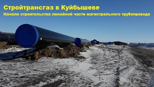 Стройтрансгаз в Куйбышеве НСО