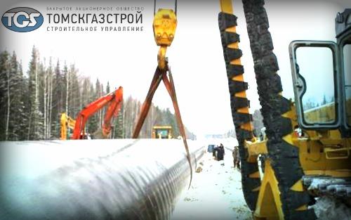 вахта томская область СУ Томскгазстрой