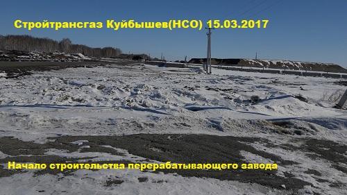 строительство нефтеперерабатывающего завода в куйбышеве