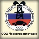 «Черногоравтотранс»