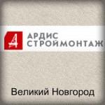 вахтой Великий Новгород ООО Ардис-Строймонтаж
