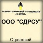Стрежевское ДРСУ