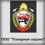 Пожарная охрана Уренгой