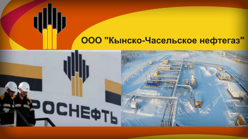Кынско-Часельское нефтегаз вакансии