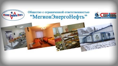 ООО «МегионЭнергоНефть» вакансии