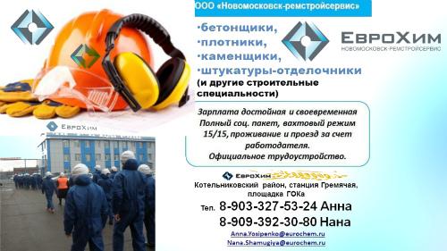 ООО Новомосковск-ремстройсервис  вакансии