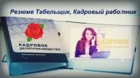 Резюме Табельщик, Кадровый работник