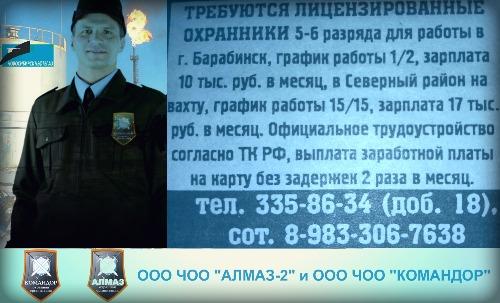работа охранником в новосибирске