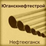 Юганскнефтестрой Нефтеюганск