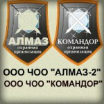 ЧОО АЛМАЗ-2 и ООО ЧОО КОМАНДОР