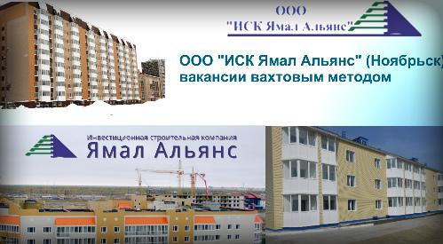 ИСК Ямал Альянс (Ноябрьск) вакансии