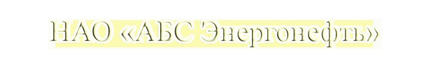 НАО «АБС Энергонефть»