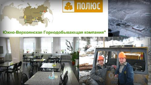 Южно-Верхоянская горнодобывающая компания вакансии
