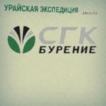 экспедиция СГК-Бурение вакансии
