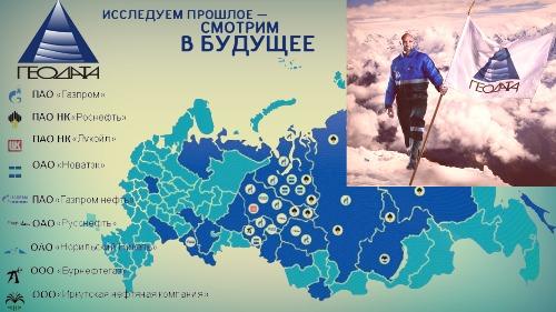ООО МНП «Геодата» вакансии вахта