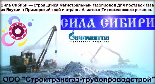 Работа сварщиком вахта в Якутии