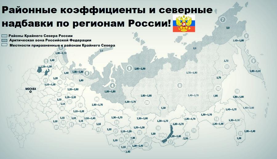 Районные коэффициенты и северные надбавки по регионам России