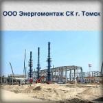 «Энергомонтаж СК» г. Томск