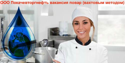 ООО «Покачевторгнефть» вакансия повар (вахтовым методом)