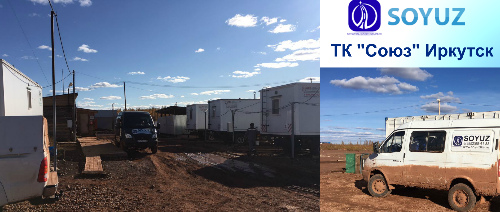 ТК Союз Иркутск вахта вакансии