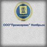 Промсервис Ноябрьск ваканссии вахта
