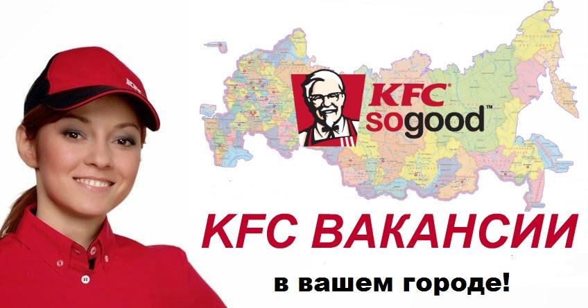 KFC вакансии