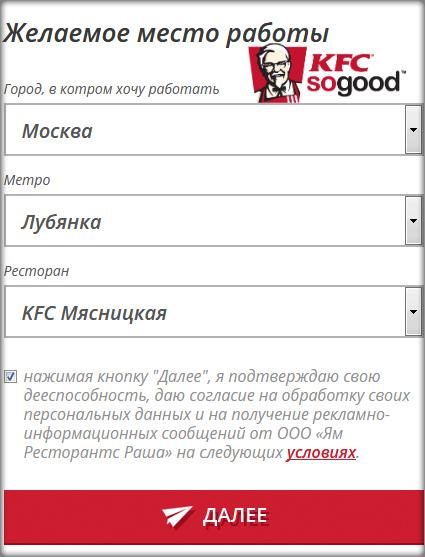 KFC заполнение анкеты при трудоустройстве