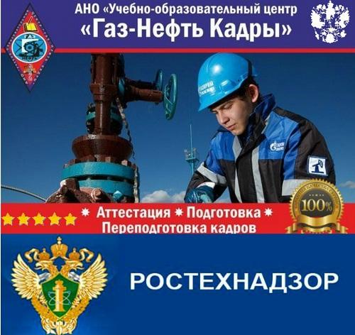 Купить удостоверение по рабочим профессиям нефть газ
